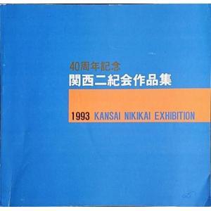 「40周年記念 関西二紀会作品集」[B190233]|machinoiriguchi2