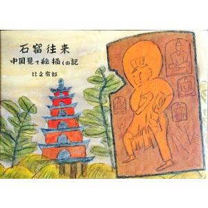 「石窟往来 中国見て絵描くの記」[B190235]|machinoiriguchi2