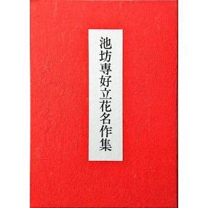 「池坊専好立花名作集」[B190289]|machinoiriguchi2