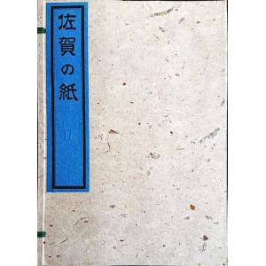 「佐賀の紙」[B190308]|machinoiriguchi2