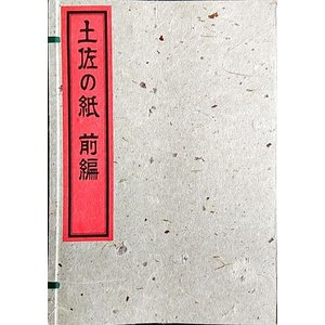 「土佐の紙 前編」[B190309]|machinoiriguchi2