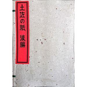 「土佐の紙 後編」[B190310]|machinoiriguchi2