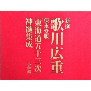 「新撰 歌川広重 保永堂版「東海道五十三次」神髄集成」[B200029]|machinoiriguchi2