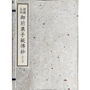 「諸国名物 御前菓子秘傳鈔(全2冊)」[B200039]|machinoiriguchi2