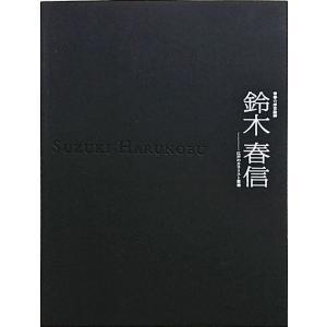 「青春の浮世絵師 鈴木春信 江戸のカラリスト登場」[B200115]|machinoiriguchi2