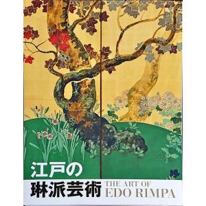 「江戸の琳派芸術」[B200128]|machinoiriguchi2