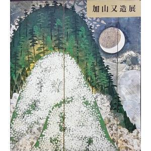 「加山又造展(1998年)」[B200231]|machinoiriguchi2