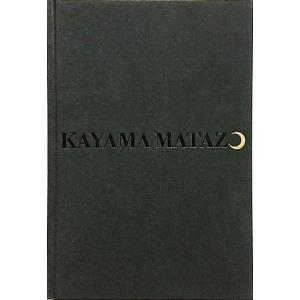 「加山又造(版画作品目録 1955-1996)」[B200233]|machinoiriguchi2
