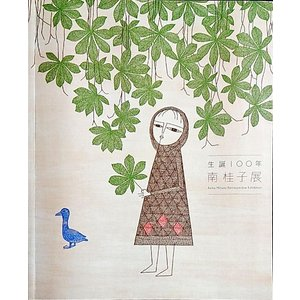 「生誕100年 南桂子展」[B200234]|machinoiriguchi2