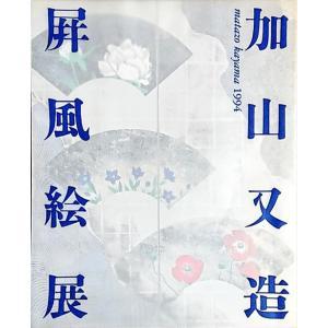 「加山又造屏風絵展」[B200241]|machinoiriguchi2