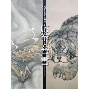「応挙と芦雪 天才と奇才の師弟」[B200267]|machinoiriguchi2