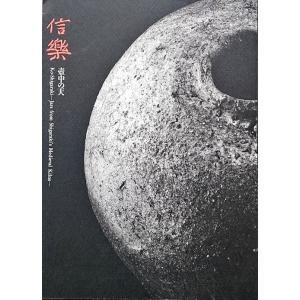 「信楽 壺中の天」[B200321]|machinoiriguchi2