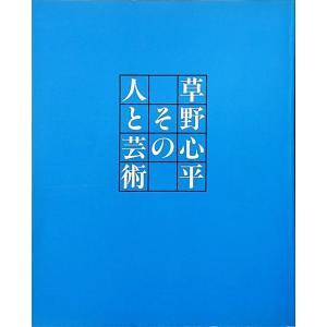 「草野心平 その人と芸術」[B200325]|machinoiriguchi2