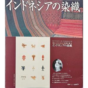 「木綿の島々 インドネシアの染織 エイコ・クスマ・コレクション」[B200326]|machinoiriguchi2