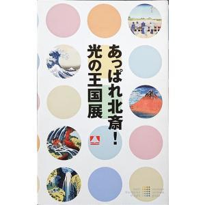 「あっぱれ北斎! 光の王国展」[B200327]|machinoiriguchi2