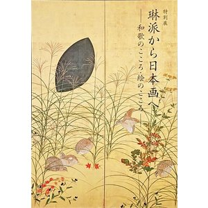 「琳派から日本画へ 和歌のこころ・絵のこころ」[B200328]|machinoiriguchi2