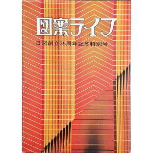 「図案ライフ 日図創立35周年記念特別号」[B200331]|machinoiriguchi2