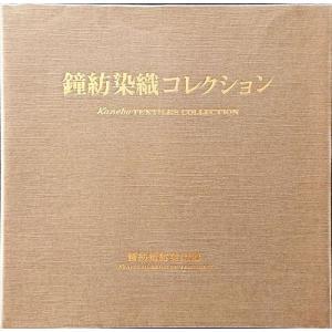 「鐘紡染織コレクション」[B200332]|machinoiriguchi2