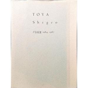 「戸谷成雄 1984-1987」[B200333]|machinoiriguchi2