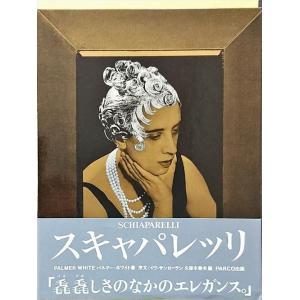 「スキャパレッリ パリ・モードの女帝」[B200335]|machinoiriguchi2