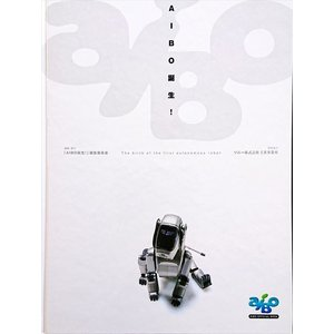 「AIBO誕生! The birth of the first autonomous robot」[B200347]|machinoiriguchi2