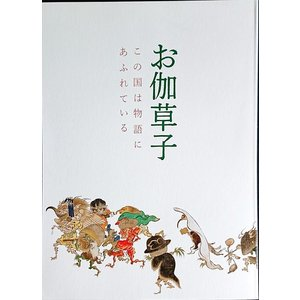 「お伽草子 この国は物語にあふれている」[B200385] machinoiriguchi2