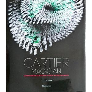 「カルティエ マジシャン(Cartier Magician)(日本語版)」[B200386] machinoiriguchi2