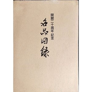「開館二十周年記念 名品図録」[B200393] machinoiriguchi2