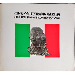 「現代イタリア彫刻の全貌展」[B200394] machinoiriguchi2