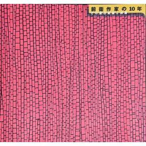 「前衛作家の10年 その自己変容と持続」[B200395] machinoiriguchi2