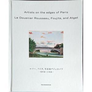 「ルソー、フジタ、写真家アジェのパリ 境界線への視線」[B200399] machinoiriguchi2