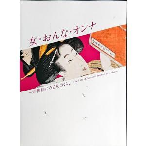 「浮世絵にみる女のくらし 女・おんな・オンナ」[B200400] machinoiriguchi2