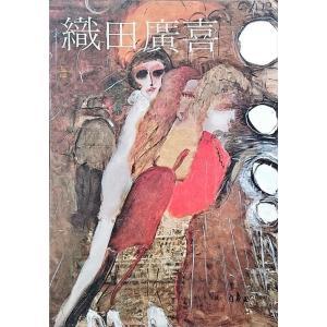 「織田廣喜画集 1945=1983」[B210016]|machinoiriguchi2