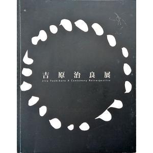 「生誕100年記念 吉原治良展」[B210027]|machinoiriguchi2