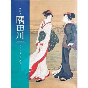 「特別展 隅田川 江戸が愛した風景」[B210030]|machinoiriguchi2