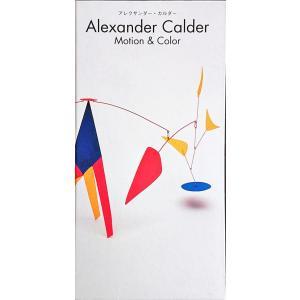 「アレクサンダー・カルダー展(2000年)」[B210031]|machinoiriguchi2