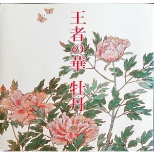 「王者の華 牡丹」[B210039]|machinoiriguchi2