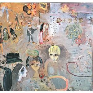 「織田廣喜展(2004年)」[B210041]|machinoiriguchi2