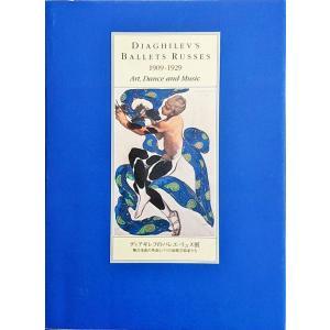 「ディアギレフのバレエ・リュス展 舞台美術の革命とパリの前衛芸術家たち」[B210042]|machinoiriguchi2