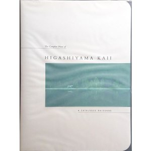 「東山魁夷全版画集(The Complete Prints of Higashiyama Kaii : A Catalogue Raisonne)」[B210045]|machinoiriguchi2