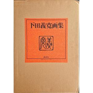 「下田義寛画集(特装愛蔵版)」[B210047]|machinoiriguchi2