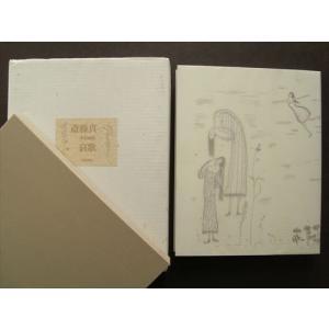 「斎藤真一 淡彩画集 哀歌(オリジナル銅版画5点入)」[B210048]|machinoiriguchi2