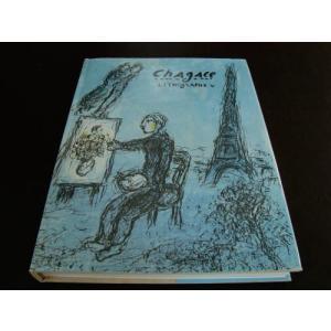 「シャガール リトグラフカタログレゾネ第5巻(Chagall Lithographs V 1974-1979)」[B120036]