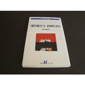 「池田満寿夫 絵画を語る」[B130285]|machinoiriguchi2