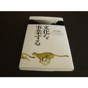 「文化を事業する」[B130288]|machinoiriguchi2