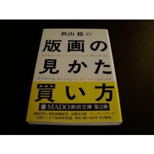 「秋山修の版画の見かた買い方(MADO美術文庫)」[B130320]|machinoiriguchi2