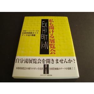 「私も開ける展覧会 全国貸画廊ガイドデータ637掲載」[B130323]|machinoiriguchi2