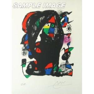 ジョアン・ミロ「ジョアン・ミロ リトグラフ IV」よりNo.5(版画)【額縁付き】[A050027]Joan Miro machinoiriguchi2