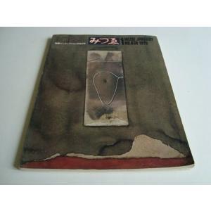 「みづゑ 1975年1月 No.838 特集:シュルレアリスムの50年」[B140168]|machinoiriguchi2