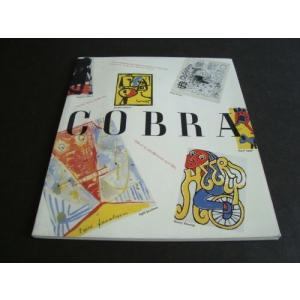 「コブラ(COBRA)グループ展 自由な精神と素朴な表現者たち」[B150113]